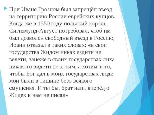 При Иване Грозном был запрещён въезд на территорию России еврейских купцов. К...