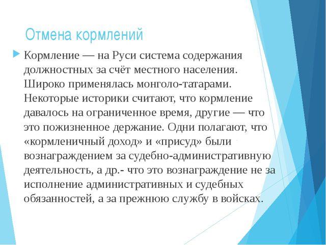 Отмена кормлений Кормление — на Руси система содержания должностных за счёт м...