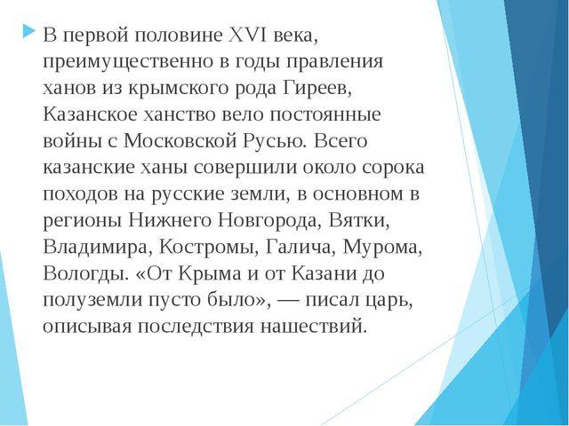 В первой половине XVI века, преимущественно в годы правления ханов из крымско...