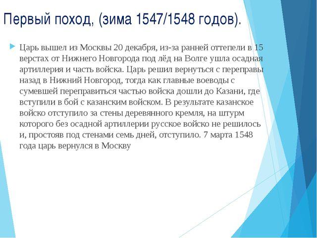 Первый поход, (зима 1547/1548 годов). Царь вышел из Москвы 20 декабря, из-за...