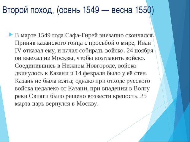 Второй поход, (осень 1549 — весна 1550) В марте 1549 года Сафа-Гирей внезапно...