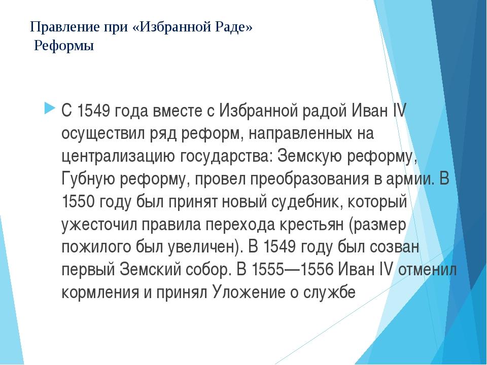 Правление при «Избранной Раде» Реформы С 1549 года вместе с Избранной радой И...