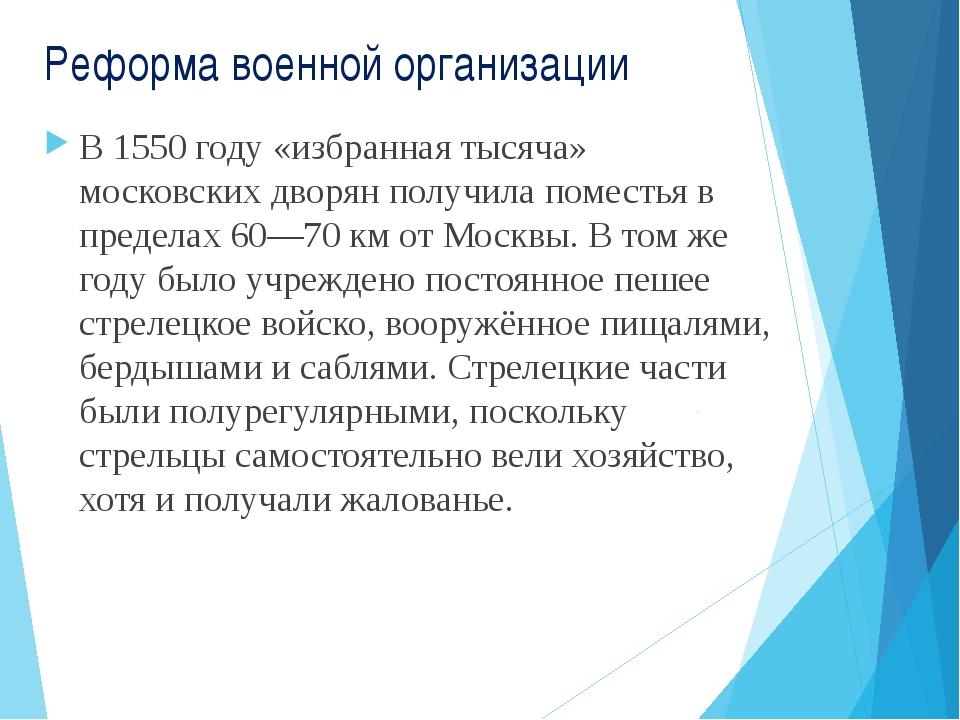 Реформа военной организации В 1550 году «избранная тысяча» московских дворян...