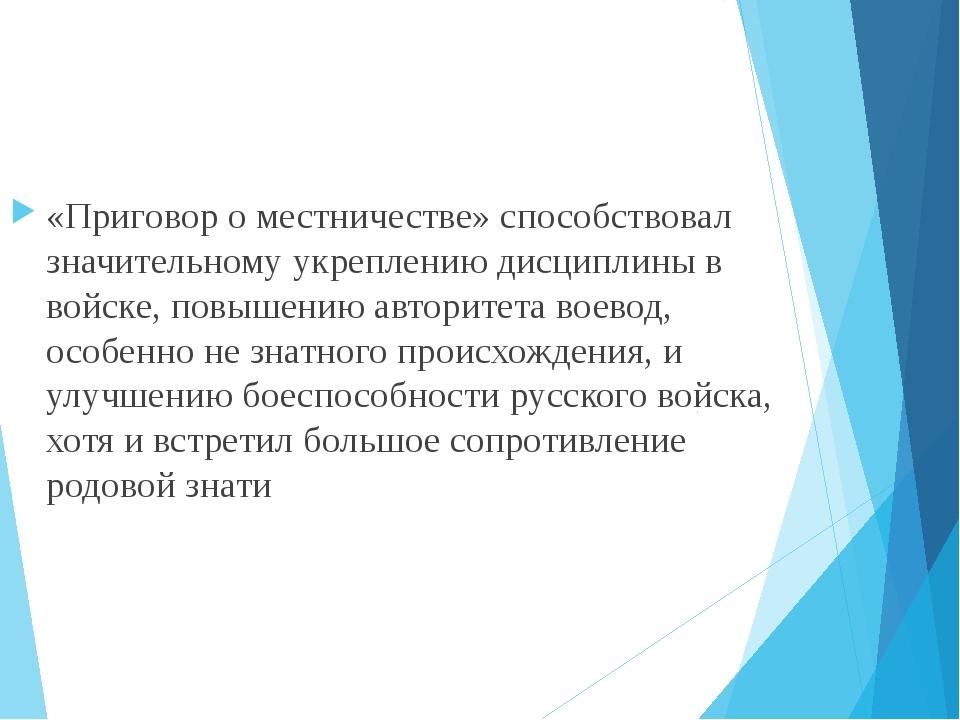 «Приговор о местничестве» способствовал значительному укреплению дисциплины в...