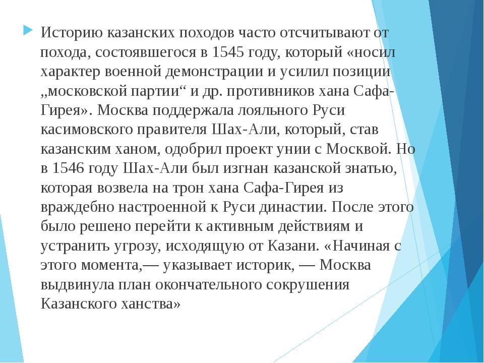 Историю казанских походов часто отсчитывают от похода, состоявшегося в 1545 г...