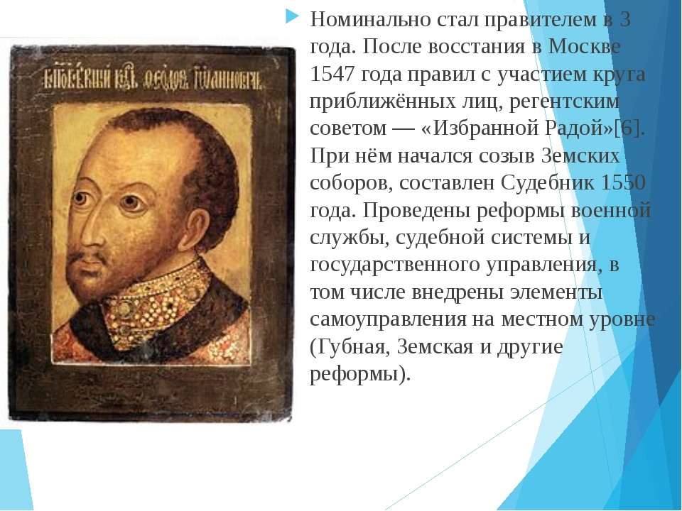Номинально стал правителем в 3 года. После восстания в Москве 1547 года прави...