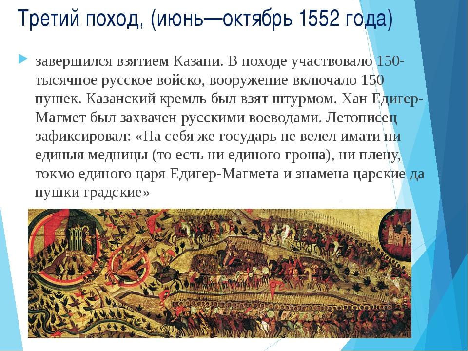 Третий поход, (июнь—октябрь 1552 года) завершился взятием Казани. В походе уч...