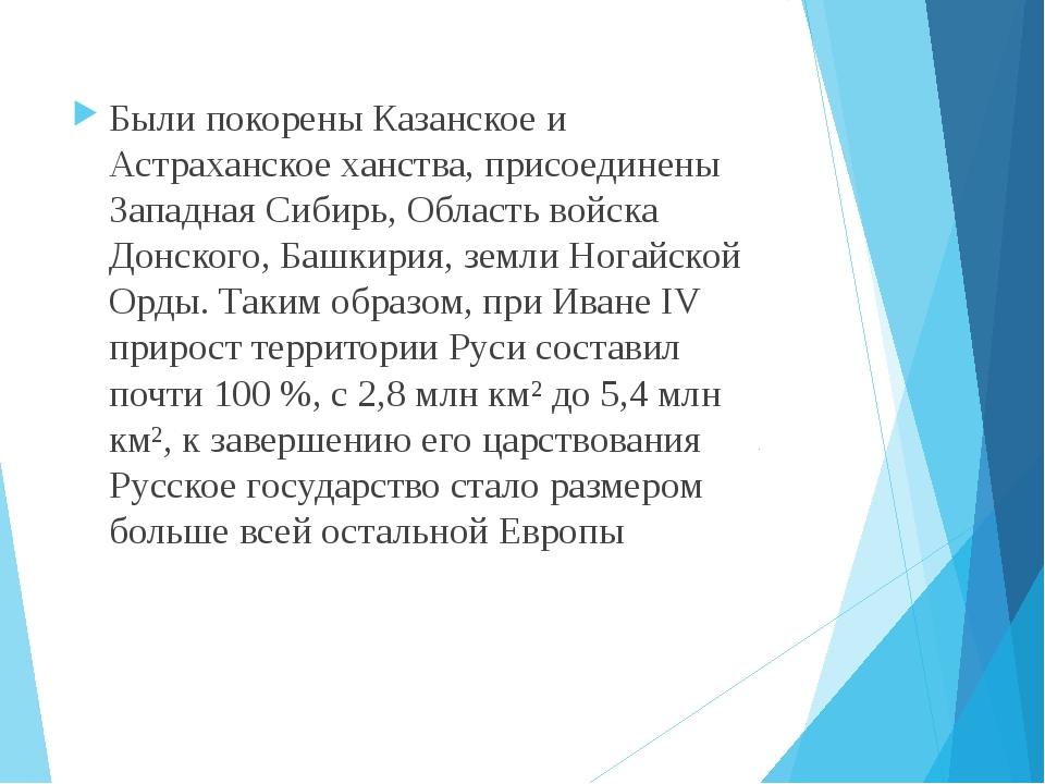 Были покорены Казанское и Астраханское ханства, присоединены Западная Сибирь,...