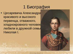 1 Биография Цесаревича Александра, красивого и высокого первенца, отважного,