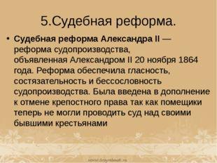 5.Судебная реформа. Судебная реформа Александра II— реформасудопроизводства