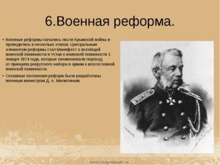 6.Военная реформа. Военные реформы начались послеКрымской войныи проводилис