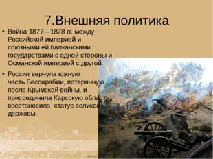 7.Внешняя политика Война 1877—1878 гг. между Российской империей и союзными е