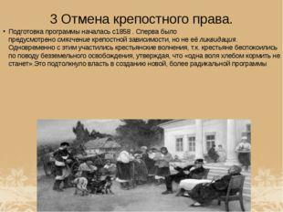 3 Отмена крепостного права. Подготовка программы началась с1858 . Сперва было