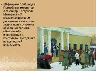 19 февраля 1861 года в Петербурге император Александр II подписал Манифест «О