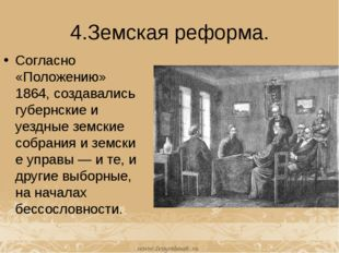 4.Земская реформа. Согласно «Положению» 1864, создавались губернские и уездны