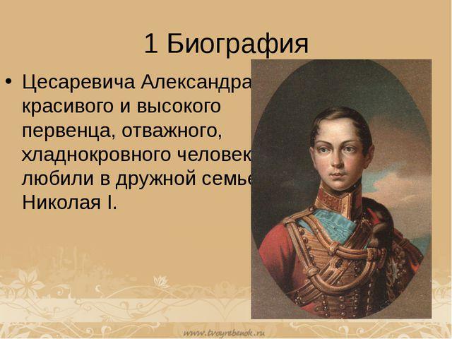 1 Биография Цесаревича Александра, красивого и высокого первенца, отважного,...