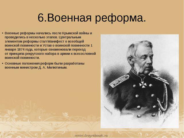 6.Военная реформа. Военные реформы начались послеКрымской войныи проводилис...