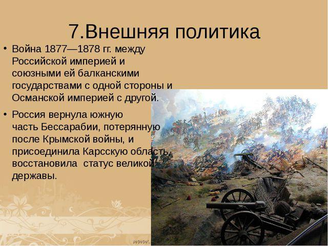 7.Внешняя политика Война 1877—1878 гг. между Российской империей и союзными е...
