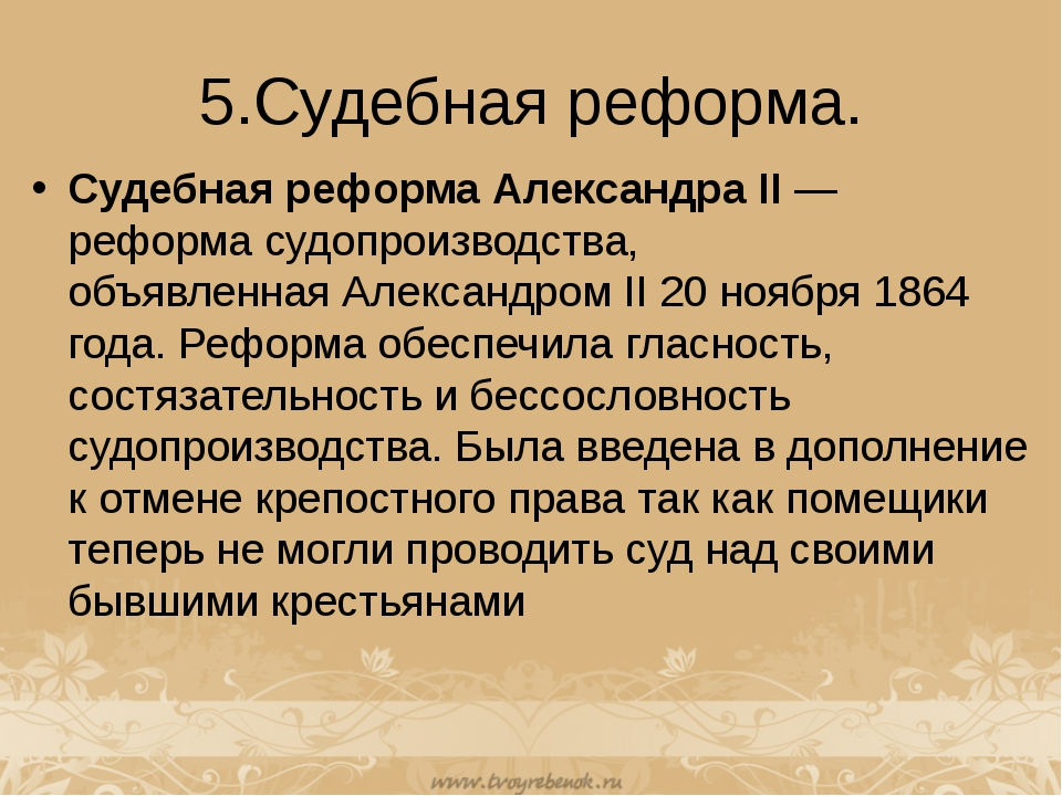 5.Судебная реформа. Судебная реформа Александра II— реформасудопроизводства...