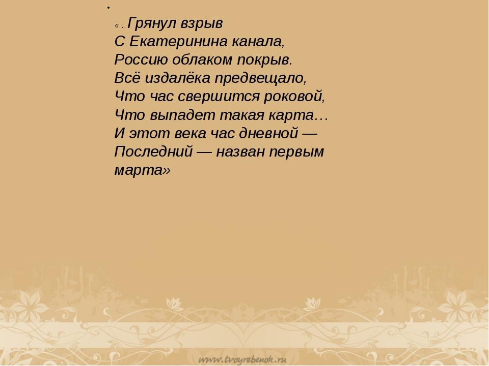 «…Грянул взрыв С Екатеринина канала, Россию облаком покрыв. Всё издалёка пре...