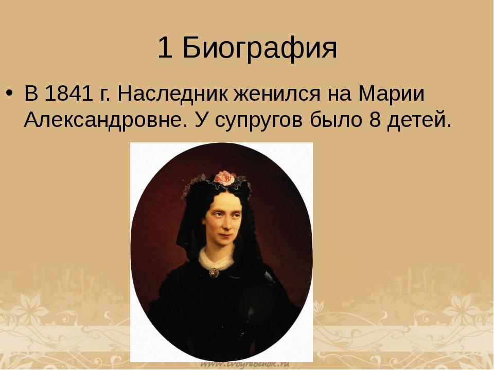 1 Биография В 1841 г. Наследник женился на Марии Александровне. У супругов бы...
