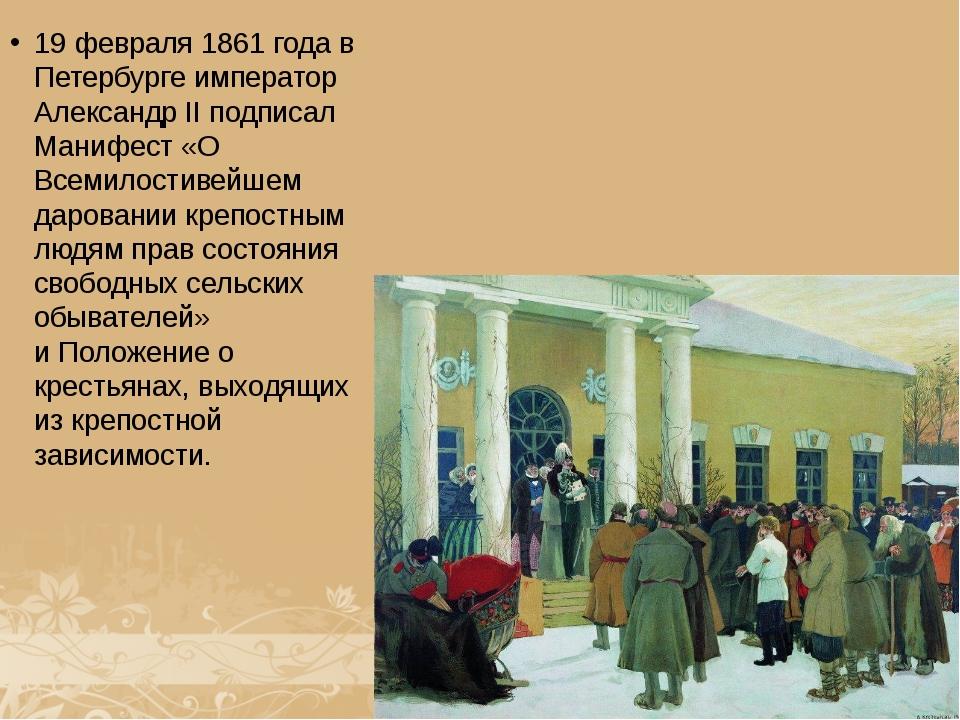 19 февраля 1861 года в Петербурге император Александр II подписал Манифест «О...