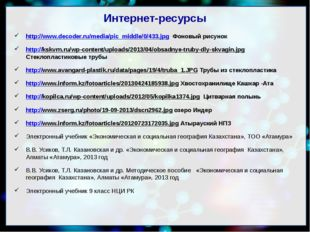 Интернет-ресурсы http://www.decoder.ru/media/pic_middle/0/433.jpg Фоновый рис