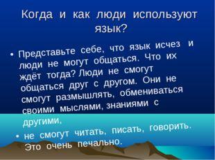Когда и как люди используют язык? Представьте себе, что язык исчез и люди не