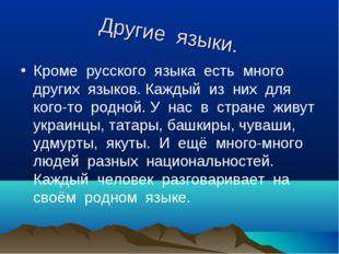 Другие языки. Кроме русского языка есть много других языков. Каждый из них дл
