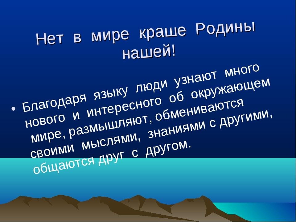 Нет в мире краше Родины нашей! Благодаря языку люди узнают много нового и инт...