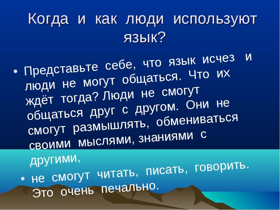 Когда и как люди используют язык? Представьте себе, что язык исчез и люди не...