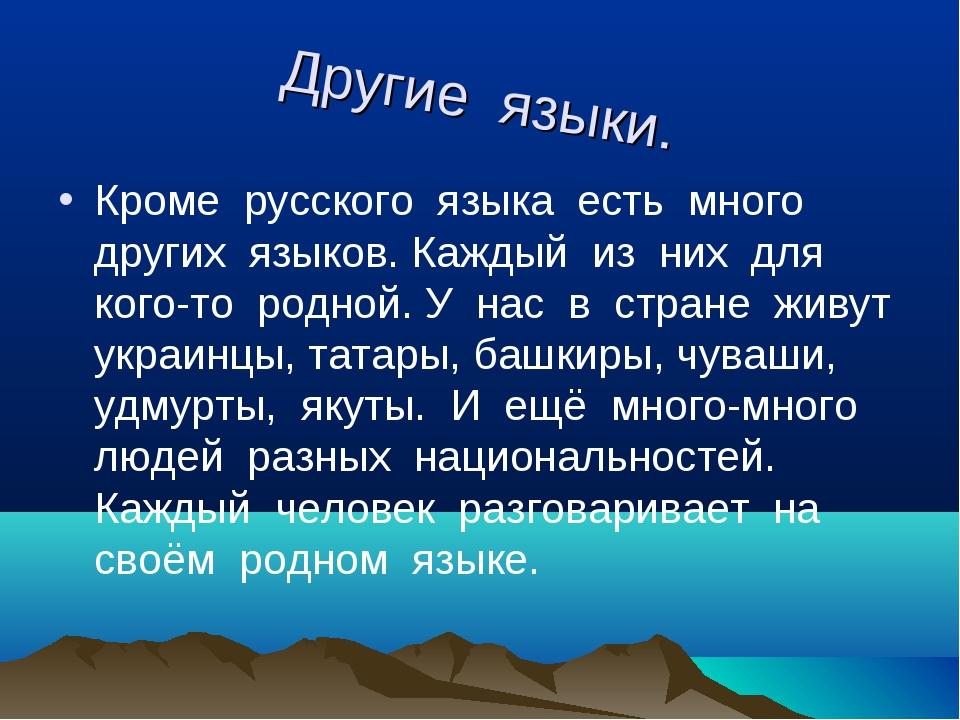 Другие языки. Кроме русского языка есть много других языков. Каждый из них дл...