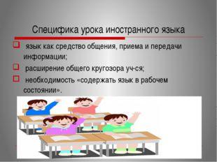 Специфика урока иностранного языка язык как средство общения, приема и переда
