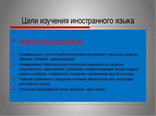 Цели изучения иностранного языка Развитие личности учащихся: Формирование у у