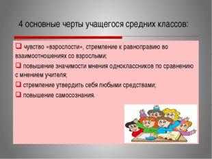 4 основные черты учащегося средних классов: чувство «взрослости», стремление