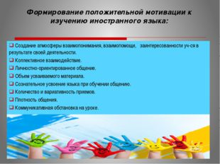 Формирование положительной мотивации к изучению иностранного языка: Создание