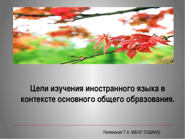 Цели изучения иностранного языка в контексте основного общего образования. Ли...