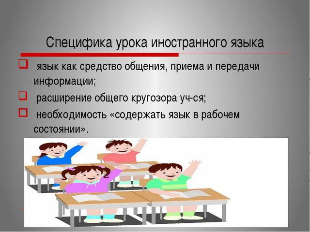 Специфика урока иностранного языка язык как средство общения, приема и переда...
