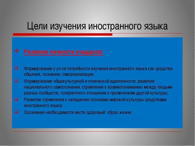 Цели изучения иностранного языка Развитие личности учащихся: Формирование у у...