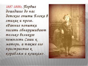 1887-1888г. Первые дошедшие до нас детские опыты Блока в стихах и прозе. «Ран