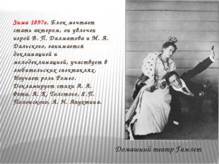 1901 г., 6 сентября Начало учебы Блока на 1-м курсе славяно-русского отделени