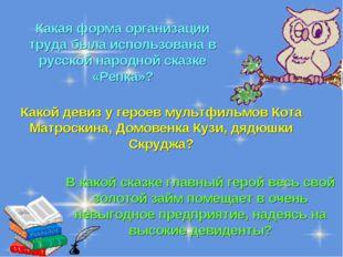 Какая форма организации труда была использована в русской народной сказке «Ре