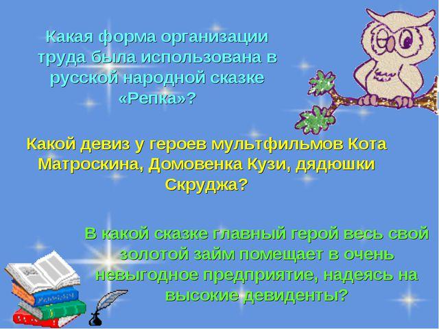 Какая форма организации труда была использована в русской народной сказке «Ре...