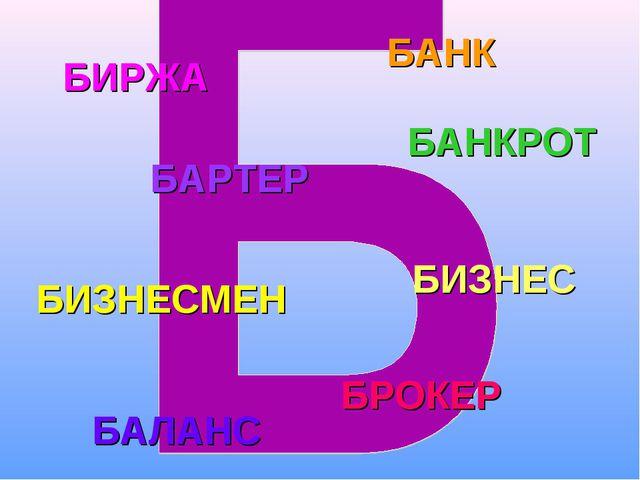 БАНКРОТ БАНК БАРТЕР БИРЖА БИЗНЕСМЕН БАЛАНС БРОКЕР БИЗНЕС