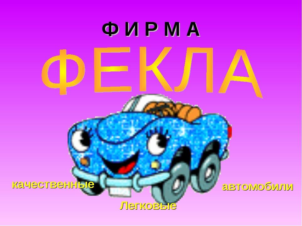 Ф И Р М А качественные Легковые автомобили
