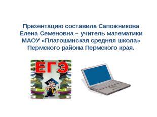 Презентацию составила Сапожникова Елена Семеновна – учитель математики МАОУ