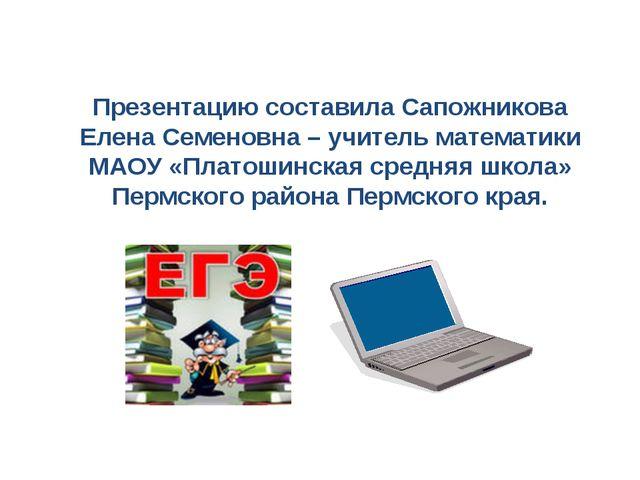 Презентацию составила Сапожникова Елена Семеновна – учитель математики МАОУ...