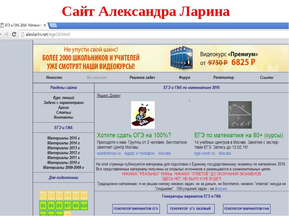 Сайт Александра Ларина