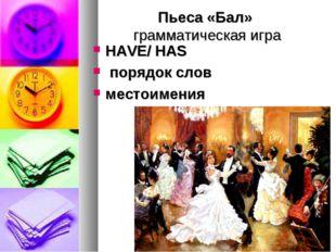 Пьеса «Бал» грамматическая игра HAVE/ HAS порядок слов местоимения