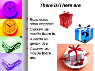 There is/There are Если есть один сюрприз, Скажем мы тогда there is. А когда